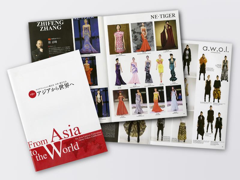 第9回アジアファッション連合会 日本・東京大会