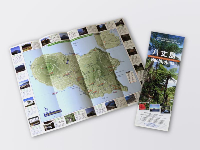 東京諸島2か国語マップ&ガイド 八丈島
