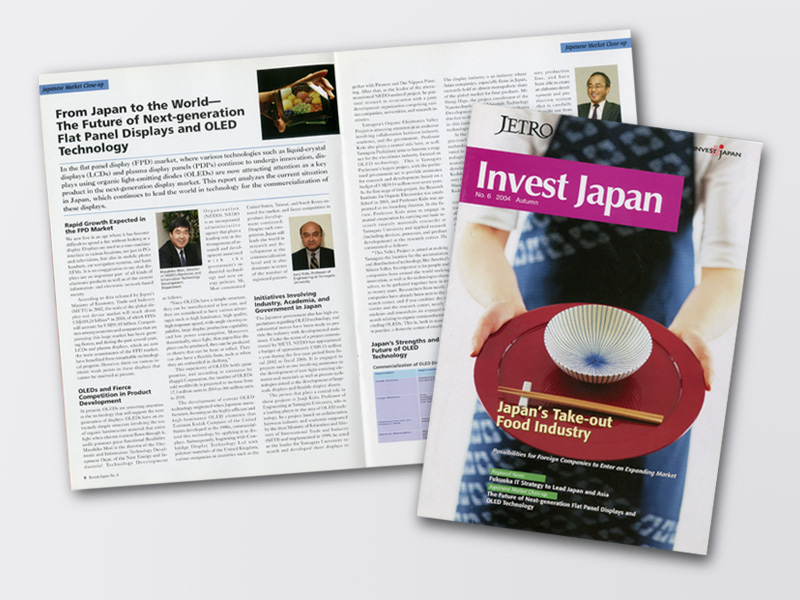 Invest Japan No.6 2004 Autumn