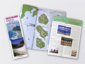 The Tokyo Islands Bilingual Guide : The Izu Islands & the Ogasawara Islands