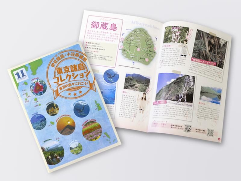 東京諸島コレクション