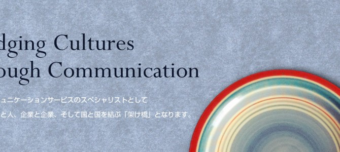 翻訳(英語、中国語、韓国語など)、多言語による異文化コミュニケーションサービスのスペシャリスト企業。観光・仏教・CSRなど