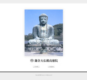 鎌倉大仏殿高徳院 「公式サイト」