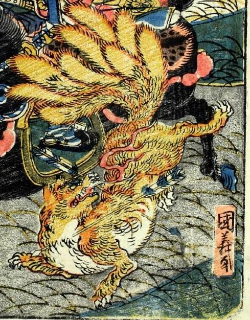 九尾の狐(国際日本文化研究センター)